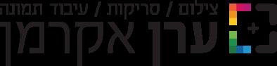 ערן אקרמן